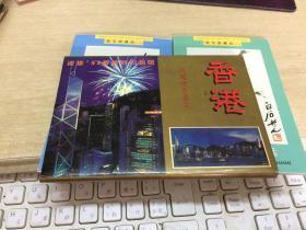 纪念币 迎接 97香港回归祖国 流通硬币套装