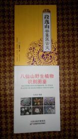 Y0186 八仙山野生植物识别图鉴(2014年1版1印、全铜版彩印)