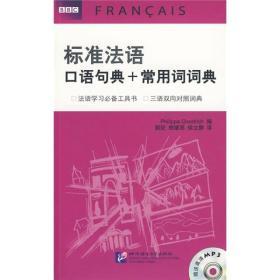 标准法语:口语句典+常用词词典