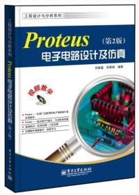 工程设计与分析系列:Proteus电子电路设计及仿真(第2版)