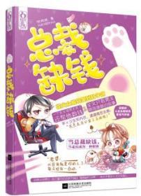 总裁缺钱 正版 悦妖妖 9787539982427 江苏文艺出版社 正品书店