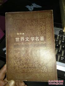 世界文学名著连环画(9)