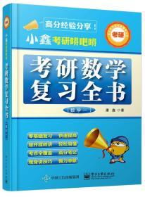 电子社考研权威辅导丛书·小鑫考研嘚吧嘚:考研数学复习全书(数学一)