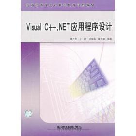 Visual C++.NET应用程序设计(普通高等学校计算机教育规划教材)