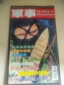 军事特刊2/3   2003