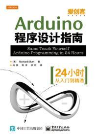 Arduino程序设计指南:24小时从入门到精通