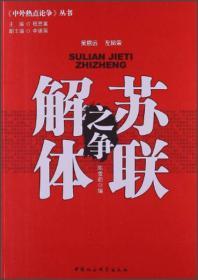 中外热点论争丛书:苏联解体之争