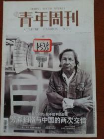 北京青年周刊2016.07.21第29期(劳森伯格)