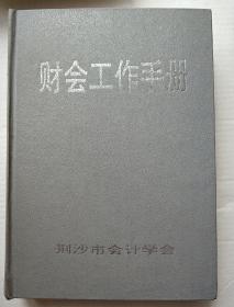 财会工作手册