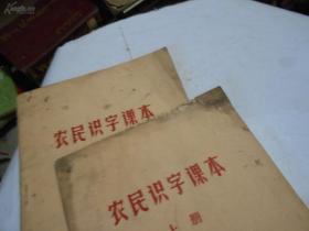 1973年【农民识字课本.上.下】册.有【毛主席语录等】