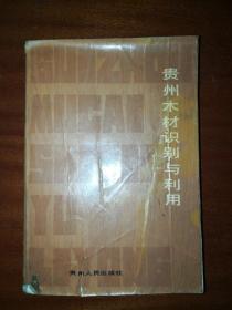贵州木材识别与利用J