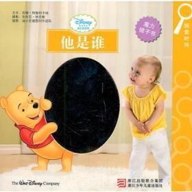 迪士尼宝宝 他是谁