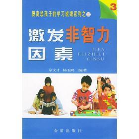 激发非智力因素(提高您孩子的学习成绩系列丛书)