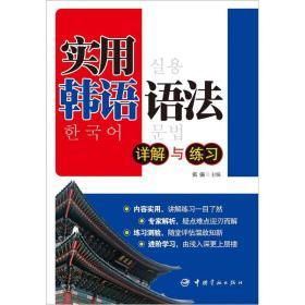 实用韩语语法:详解与练习