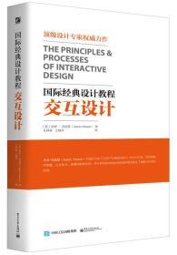 国际经典设计教程:交互设计