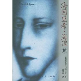 外国文化名人传记丛书:海因里希·海涅传
