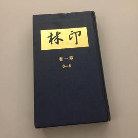《印林》第一卷,创刊号-第六期合订本,共7期