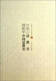 中国学术文化名著文库:许地山道教史 傅勤家中国道教史
