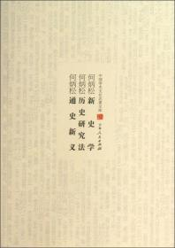 中国学术文化名著文库:何炳松新史学 何炳松历史研究法 何炳松通