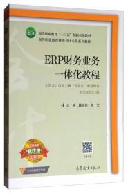 "ERP财务业务一体化教程:全国会计技能大赛""信息化""赛题模拟(用友U8V10.1版)"