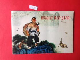 1974 闪闪的红星(英文)外文连环画