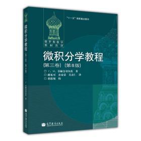 微积分学教程(第三卷)第8版