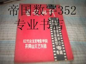 文革红藏【电影批判资料】浓烈的时代气息 16开 井冈山文艺