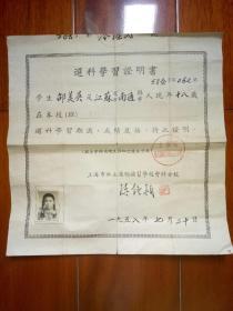 1958年上海市私立浦明补习学校会计分校学习证明书