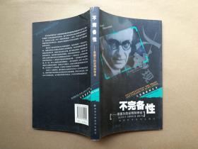 大发现系列丛书 不完备性(哥德尔的证明和悖论)2008年1版1印
