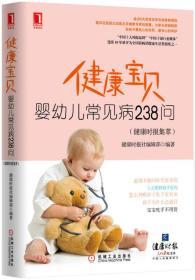 健康宝贝:婴幼儿常见病238问