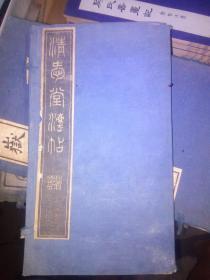 清刘墉法帖集 宣统元年官书局影印本《清爱堂法帖》1函4册全