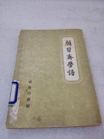 《颜习斋学谱》稀少!商务印书馆 1957年1版1印 平装1册全 仅印5500册