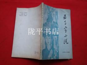 五百字小说