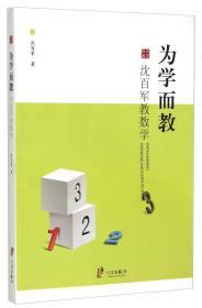 沈百军教数学:为学而教()