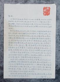 著名作家、原湖南文联主席 康濯致夫人王-勉-思家书  一通一页HXTX102815