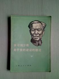 学习刘少奇关于党的建设的理论