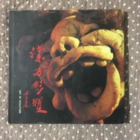 汉方雕塑 (签名看图, 12开精装,铜板彩印精美画册)