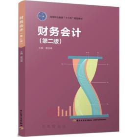 """财务会计(第二版)(高等职业教育""""十三五""""规划教材)"""