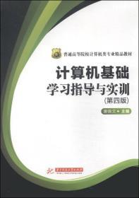 计算机基础学习指导与实训(第4版)/普通高等院校计算机类专业精品教材