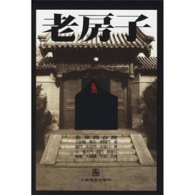 老房子・北京四合院