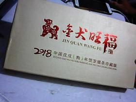 2018中国戊戌《狗》年贺岁银条珍藏版   金犬旺福  《一盒5枚》  品好 如图