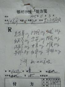 湖北省鄂州市名老中医开的中药处方单10张
