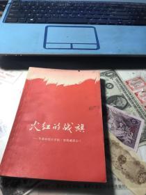 火红的战旗——赞革命现代京剧《智取威虎山》