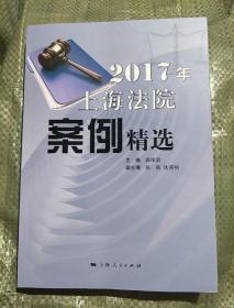 2017年上海法院案例精选