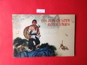 1974 闪闪的红星(德文)外文连环画