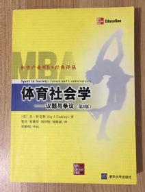 体育社会学:议题与争议(第6版)(体育产业MBA经典译丛)Sports in Society: Issues and Controversies 9787302063827 7302063826
