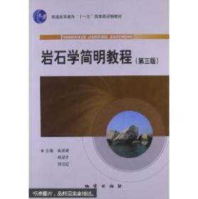 岩石学简明教程(第3版