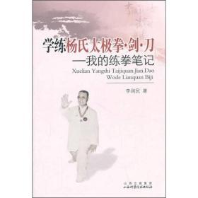 学练杨氏太极拳·剑·刀:我的练拳笔记