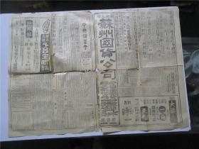 民国二十六年二月七日《苏州明报》存;5至8版 一张