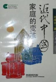 近代中国家庭的变革